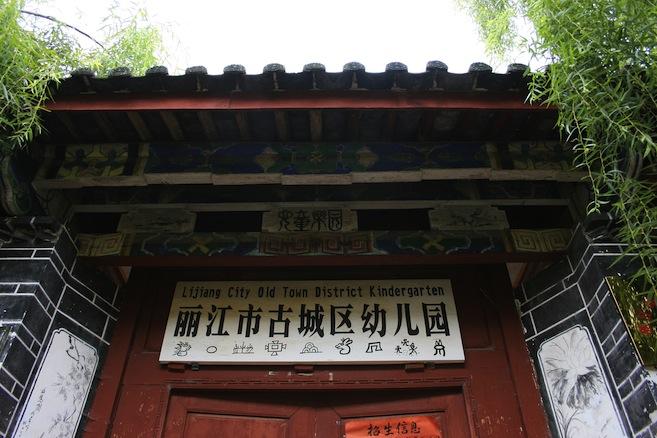 Dayan Old Town 大研古镇: Naxi script