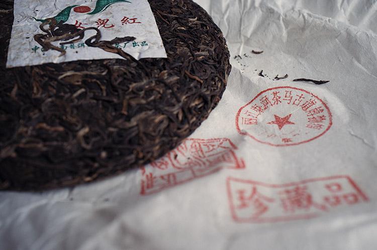 """""""女儿红"""" 普洱茶"""