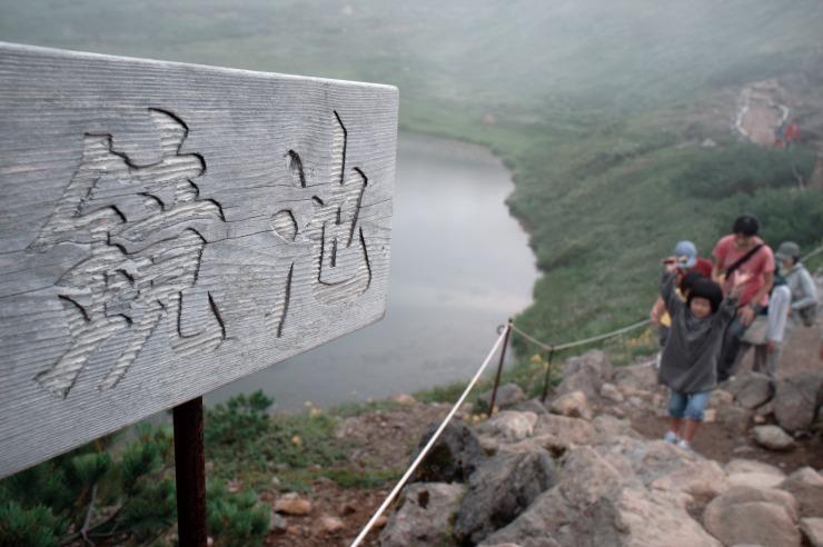 Daisetsuzan National Park 大雪山国立公園 - Asahi-dake 旭岳15 - Kagami PondV50