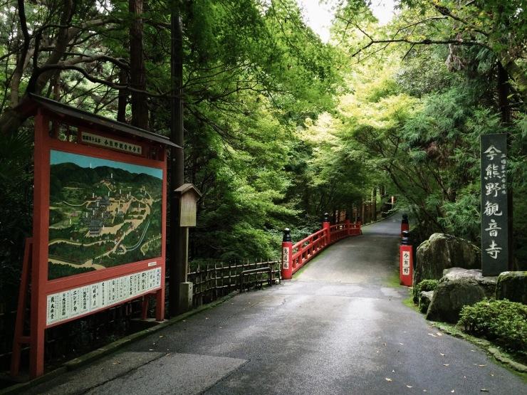 Imakumano Kanno-ji 今熊野観音寺